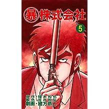 マル暴株式会社5巻 (アウトロー・ロマン・シリーズ)