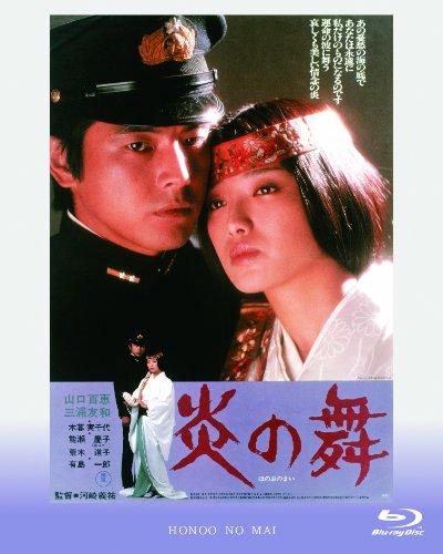 炎の舞 [Blu-ray]