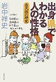 出身県でわかる人の性格―県民性の研究 (新潮文庫)