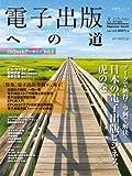 電子出版への道 −OnDeckアーカイブVol.1− (インプレスムック OnDeckアーカイブ Vol. 1)