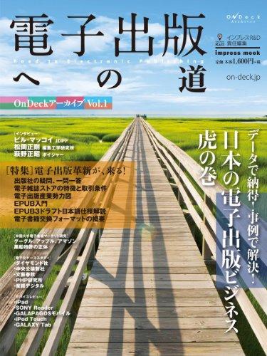 電子出版への道 −OnDeckアーカイブVol.1− (インプレスムック OnDeckアーカイブ Vol. 1) [単行本(ソフトカバー)] / インプレスR&D (編さん); インプレスジャパン (刊)
