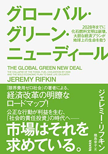 再生可能エネルギーを前提としたインフラへと大転換するための道筋を示した一冊──『グローバル・グリーン・ニューディール: 2028年までに化石燃料文明は崩壊、大胆な経済プランが地球上の生命を救う』