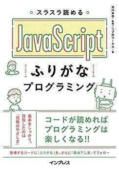 [及川卓也, リブロワークス]のスラスラ読める JavaScriptふりがなプログラミング
