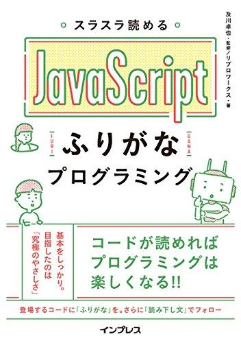 スラスラ読める JavaScript ふりがなプログラミング