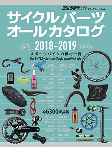 サイクルパーツオールカタログ 2018-2019 (ヤエスメディアムック560)