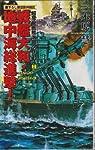 戦艦大和・地中海総進撃!―超弩級戦艦激闘シリーズ〈1〉 (アスペクトノベルス)
