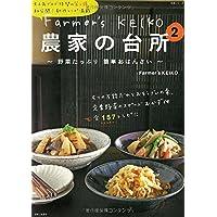 Farmer's KEIKO 農家の台所 2 (生活シリーズ)