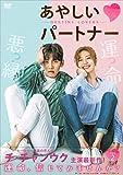 あやしいパートナー ~Destiny Lovers~ DVD-BOX2