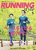 Running Style(ランニング・スタイル) 2016年 05月号