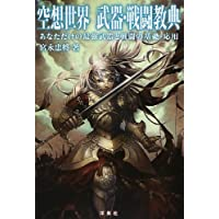 空想世界 武器・戦闘教典