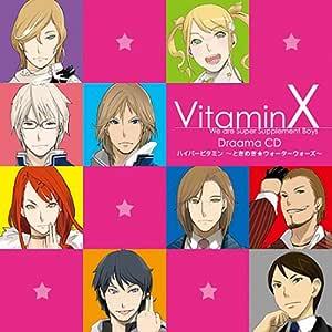 ビタミンX ドラマCD ハイパービタミン ~ときめき☆ウォーターウォーズ~