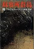 収容所群島〈3〉―1918-1956 文学的考察 (1976年)