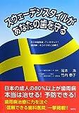 スウェーデンスタイルがあなたの歯を守る―その常識間違っていませんか?歯周病 本当の予防と治療法