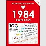 生まれ年から始まる100年カレンダーシリーズ 1984年生まれ用(昭和59年生まれ用)