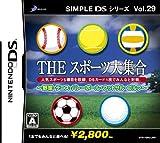 SIMPLE DSシリーズ Vol.29 THE スポーツ大集合 ~野球・テニス・バレーボール・フットサル・ゴルフ~