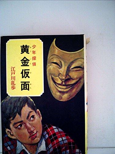 少年探偵江戸川乱歩全集〈27〉黄金仮面の詳細を見る