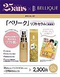 25ans (ヴァンサンカン)2019年 04月号 × 「ベリーク」リフトセラム美容液 特別セット ([バラエティ])