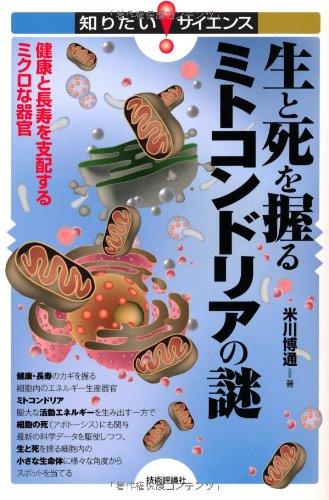 生と死を握るミトコンドリアの謎 ~健康と長寿を支配するミクロな器官~ (知りたい! サイエンス)の詳細を見る