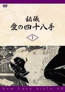 秘儀・愛の四十八手/New Love Style 48 [DVD]