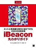 ネットと実店舗を強力に結びつけるO2Oの注目技術 iBeacon丸わかりガイド 週刊アスキー・ワンテーマ (―)