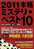 2011本格ミステリ・ベスト10