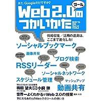 Web 2.0 ツールのつかいかた まだ、Googleだけですか?