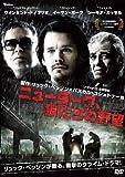ニューヨーク、狼たちの野望[DVD]