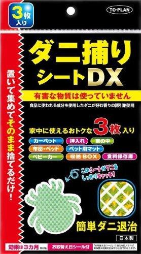 TO-PLAN トプラン ダニ捕りシートDX (3枚入り) ...