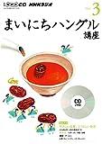 NHK CD ラジオ まいにちハングル講座 2016年3月号
