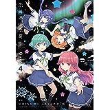 恋する小惑星 コミック 1-4巻セット