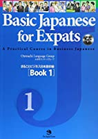 Basic Japanese for Expats [Book 1]