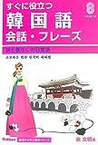 すぐに役立つ韓国語会話・フレーズ―旅と暮らしの日常語 (Gakken基礎から学ぶ語学シリーズ)