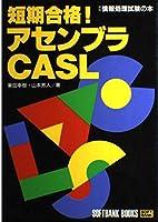短期合格!アセンブラCASL (SOFTBANK BOOKS 月刊情報処理試験の本)