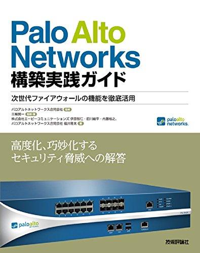 Palo Alto Networks 構築実践ガイド 次世代ファイアウォールの機能を徹底活用の詳細を見る