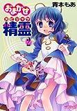 おまかせ精霊(スピリッツ) 2 (MFコミックス アライブシリーズ)