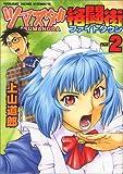 ツマヌダ格闘街 2 (2) (ヤングキングコミックス)