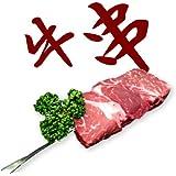 [レンタルオプション]バーベキュー食材チケット|牛串1本(100g)※ご利用注意事項とお届け可能場所を必ずご確認ください。