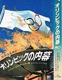 オリンピックの内幕―聖火は永遠か (1980年)