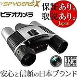 スパイダーズX 双眼鏡型カメラ 小型カメラ スパイカメラ (Bb-637) SDカード付