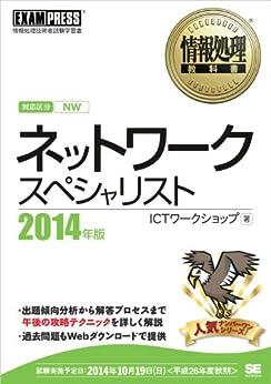 [ICTワークショップ]の情報処理教科書 ネットワークスペシャリスト 2014年版