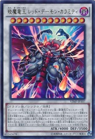 【シングルカード】限定)えん魔竜王レッド・デーモン・カラミティ/シンクロ/ウルトラレア VJMP-JP107