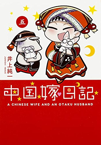 ホリエモンVS井上純一対談05:『中国嫁日記』から漫画家がマンガを描く以外のマネタイズを考える