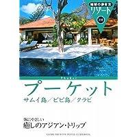 308 地球の歩き方 リゾート プーケット/サムイ島/ピピ島/クラビ (地球の歩き方リゾート)