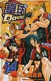 卓球Dash!! 14 (少年チャンピオン・コミックス)