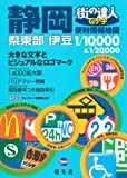 街の達人 でっか字静岡  県東部 伊豆 便利情報地図