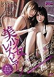 【ベストヒッツ】美少女レズビアン ~彼女が教えてくれたこと~ U&K [DVD]