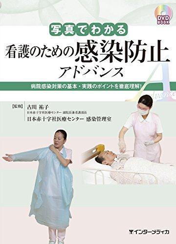 写真でわかる看護のための感染防止 アドバンス (DVD BOOK)