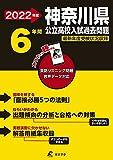 神奈川県公立高校 2022年度 英語音声ダウンロード付き【過去問6年分】 (都道府県別入試問題シリーズZ14)