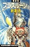 機獣神ブラスルーン / 秋津 透 のシリーズ情報を見る
