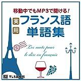 移動中でもMP3で聞ける!実用フランス語単語集